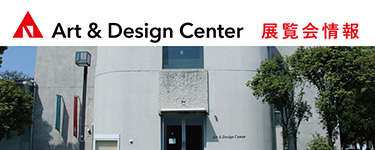 Art & Design Center